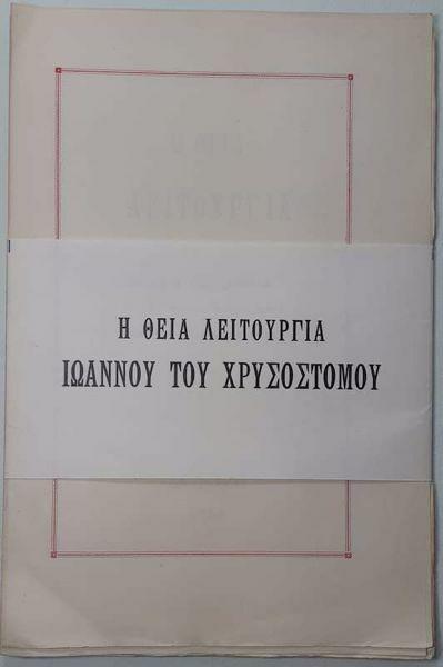 Picture of Divina liturgia Sancti Patris nostri Iohannis Chrysostomi. Ediz. greca